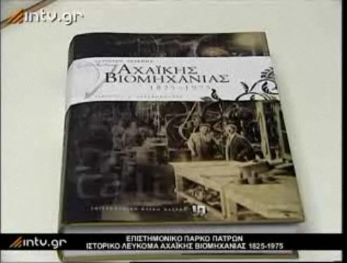 Ιστορικό λεύκωμα Αχαϊκής βιομηχανίας 1825-1975