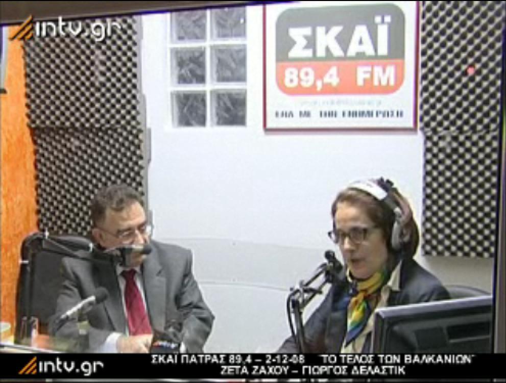 Συνέντευξη Γ. Δελαστίκ στη Ζέτα Ζάχου