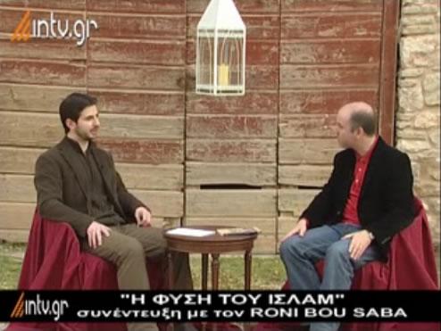 «Η φύση του Ισλάμ» - συνέντευξη με τον Roni Bou Saba