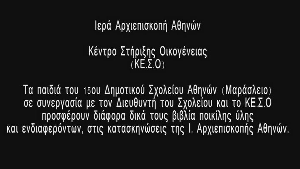 Ιερά  Αρχιεπισκοπή Αθηνών - ΚΕ.Σ.Ο - 15ο Δημοτικό Σχολείο Αθηνών