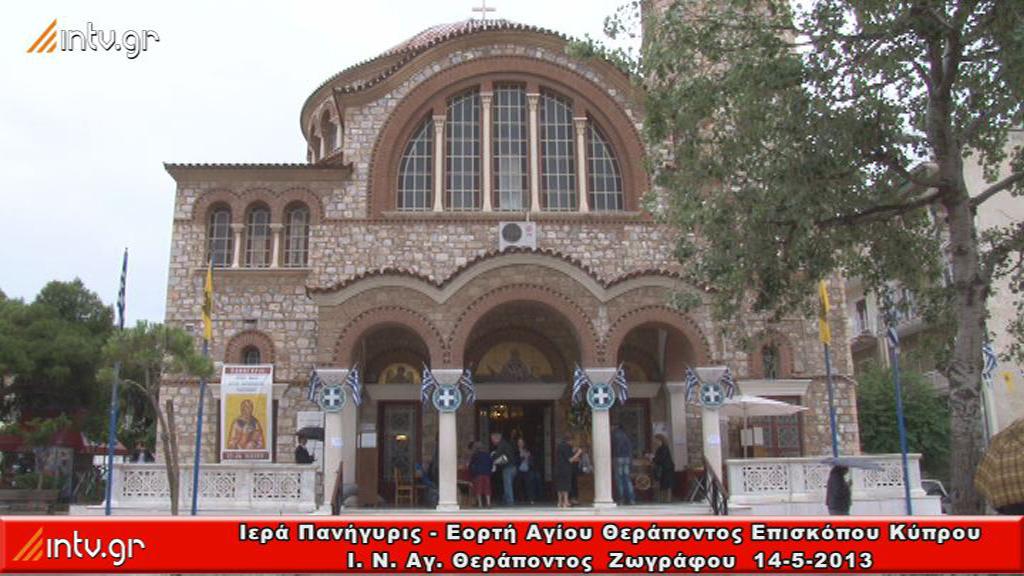 Ιερά Πανήγυρις - Εορτή Αγίου Θεράποντος Επισκόπου Κύπρου -  Ι. Ν. Αγ. Θεράποντος  Ζωγράφου