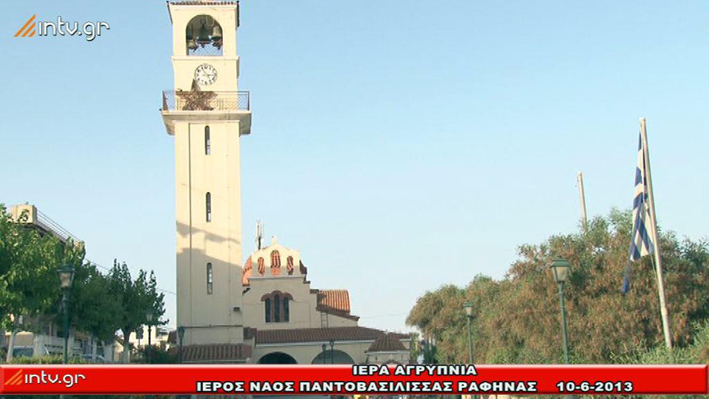 """Ι. Ναός Παντοβασίλισσας - Ραφήνας -  Ιερά Αγρυπνία επί τη μνήμη του Αγίου Λουκά του Ιατρού.  Ψαλλει ο Βυζαντινός Χορός """"Τρόπος"""" υπό την διεύθυνση του πρωτοψάλτου Κωνσταντίνου Αγγελιδη"""