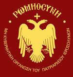 """""""ΡΩΜΗΟΣΥΝΗ"""" Μ.Κ.Ο. του Πατριαρχείου Ιεροσολύμων, παρουσίαση βιβλίων"""