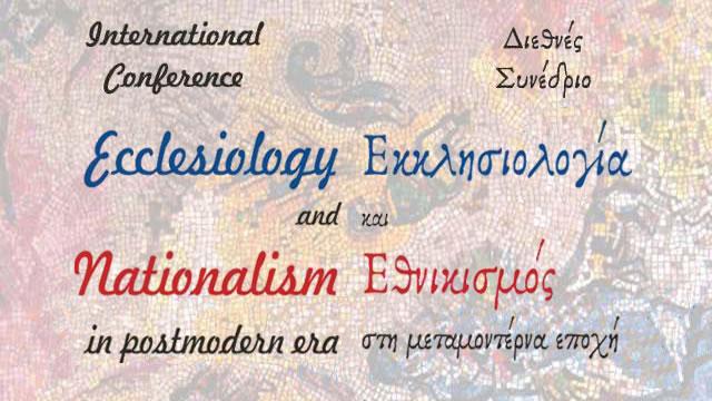 Διεθνές Συνέδριο με θέμα: «Εκκλησιολογία και Εθνικισμός στη μεταμοντέρνα εποχή»  (GR & EN)
