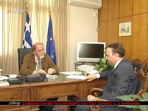 Συνέντευξη με τον πρόεδρο του ΤΕΙ Πάτρας κ. Σωκράτη Καπλάνη