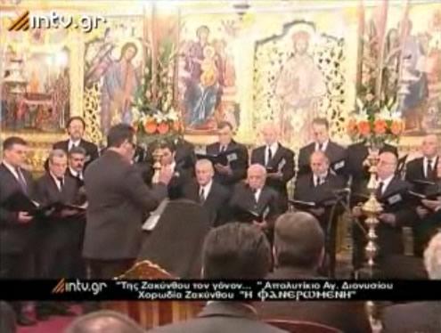 Συναυλία προς τιμήν της Α.Μ. του Αρχιεπισκόπου Αθηνών και πάσης Ελλάδος κ.κ. Ιερωνύμου Β'