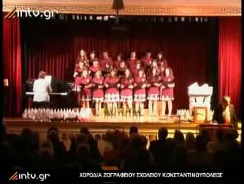 Χορωδία Ζωγραφείου Σχολείου Κωνσταντινουπόλεως